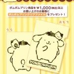 ポムポムプリン☆ポムポムプリンキャンペーン@キデイランド★水戸内原店【3】