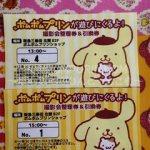 ポムポムプリン☆6/13(土)撮影会のこと。