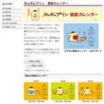ポムポムプリン☆SMBC日興証券のカレンダー壁紙6月
