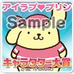 ポムポムプリン☆キャラクター大賞限定Twitterアイコンプレゼント 第二弾!