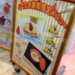 SPL☆ぐでたまのオムライスと杏仁豆腐