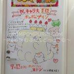 ポムポムプリン☆耳ドン!7/12(土)原宿で開催♪