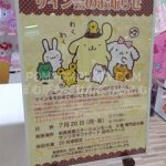 ポムポムプリン☆7/20(月)サイン会@柏高島屋ステーションモール店