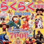 ポムポムプリン☆2016年の年賀状もポムポムプリンにおまかせ!