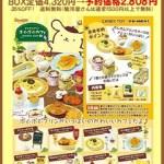 ポムポムプリンカフェ☆原宿店☆新商品・カフェ制服を着たプリンちゃんボールチェーン&ストラップ