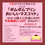ポムポムプリン☆ピューロ12月のバースデーSHOWには…(´;ω;`)