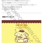 ポムポムプリン☆いちご新聞2月号のポスターと付録