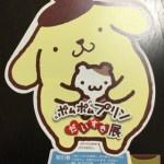 ポムポムプリン☆ポムポムプリン大好き展のプレスリリースが出ました!
