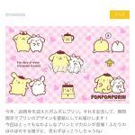 ポムポムプリン☆20th記念壁紙プレゼント(2)