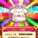 ポムポムプリン☆ファンタジーシアター*マカロンの白雪姫
