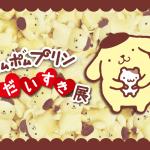 ポムポムプリン☆ポムポムプリン大好き展1☆ポムポムプリンスタンド