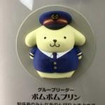 ポムポムプリン☆京王多摩センター駅のグループリーダーに就任