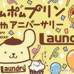 ポムポムプリン☆Laundry(ランドリー)コラボグッズは明日4/2(土)発売!