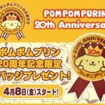 ポムポムプリン☆20周年記念限定缶バッジプレゼント@サンリオショップ4/8(金)~