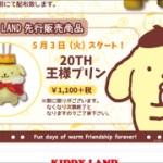 ポムポムプリン☆キデイランド先行販売☆20th王様プリン