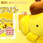 ポムポムプリン☆SPL☆プリン&デザイナーサイン会再販