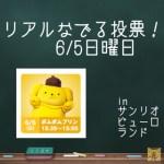 ポムポムプリン☆SPL☆リアルなでる投票は6/5(日)