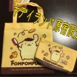ポムポムプリン☆キデイランド☆原宿店リニューアル4周年記念限定品が7/2から発売中!