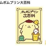 ポムポムプリン☆本☆ポムポムプリン大百科 表紙が出たよー!