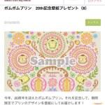 ポムポムプリン☆壁紙☆20th記念壁紙第8弾配布中♪