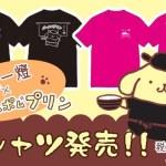 ポムポムプリン☆麺屋一燈コラボTシャツ販売9/3〜