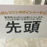 ポムポムプリン☆札幌☆サンリオギフトゲート札幌アピア店のサイン会