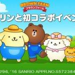 ポムポムプリン☆コラボ☆LINE ブラウンファームのニュースリリース