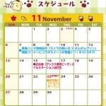 ポムポムプリンカフェ☆名古屋店☆オープンは11/23♪