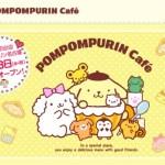 ポムポムプリンカフェ☆名古屋☆公式サイトにもオープン日掲載