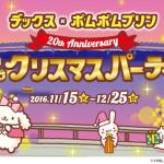 ポムポムプリン☆デックス東京イルミネーション11/15~