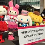 ピューロランド☆羽田空港連絡バス・サンリオピューロランド号