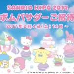 ポムポムプリン☆ポムバサダーサンリオエキスポ招待♪