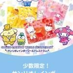 ピューロランド☆少数限定☆レインボーレストランのクリアファイル