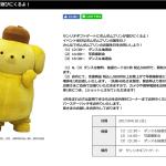 ポムポムプリン☆名取☆ポムポムプリンが遊びにくるよ!4/16(日)