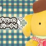 ポムポムプリン☆ピューロランド☆バースデーパーティ抽選申し込み中!~3月20日(月)15時まで