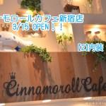 シナモロールカフェ新宿☆【2】シナモロールカフェ新宿店の内装