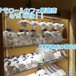 シナモロールカフェ新宿☆【5】シナモロールカフェ新宿店の限定品