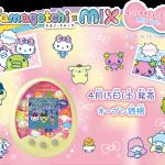 ポムポムプリン☆Tamagotchi m!x サンリオキャラクターズ m!x ver.4/15発売