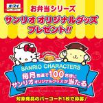 ポムポムプリン☆懸賞☆オーマイお弁当シリーズサンリオオリジナルグッズプレゼント