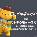ポムポムプリン☆ポムバサダーイベントinサンリオピューロランド4/9
