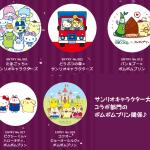 ポムポムプリン☆キャラクター大賞☆コラボ部門のポムポムプリンは5つ!!