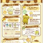 ポムポムプリン☆大阪☆ポムポムプリンPOP UP SHOP6/2(金)~6/25(日)