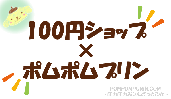 ポムポムプリン☆100円ショップのポムポムプリン