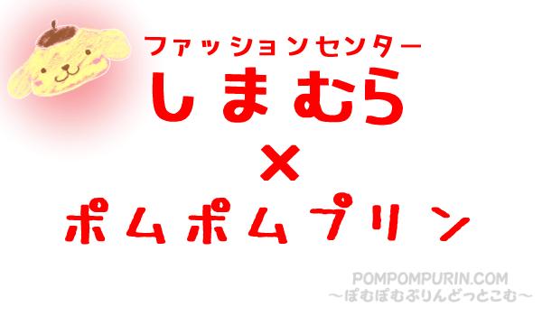 ポムポムプリン☆しまむら☆プリンとマカロンのボトム