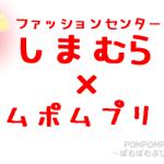 ポムポムプリン☆しまむらのポムポムプリン