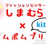 ポムポムプリン☆しまむら☆kitoson LA×ポムポムプリン&サンリオキャラクター
