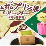 ポムポムプリン☆9/15からのポムポムプリン関係