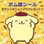 ポムポムプリン☆サンリオショップでポム顔シールを貰おう