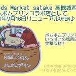 ポムポムプリン☆大阪☆スーパーマーケットがポムポムプリンコラボ店舗に!!