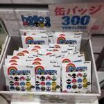 ポムポムプリン☆パニカムでミニ缶バッジ